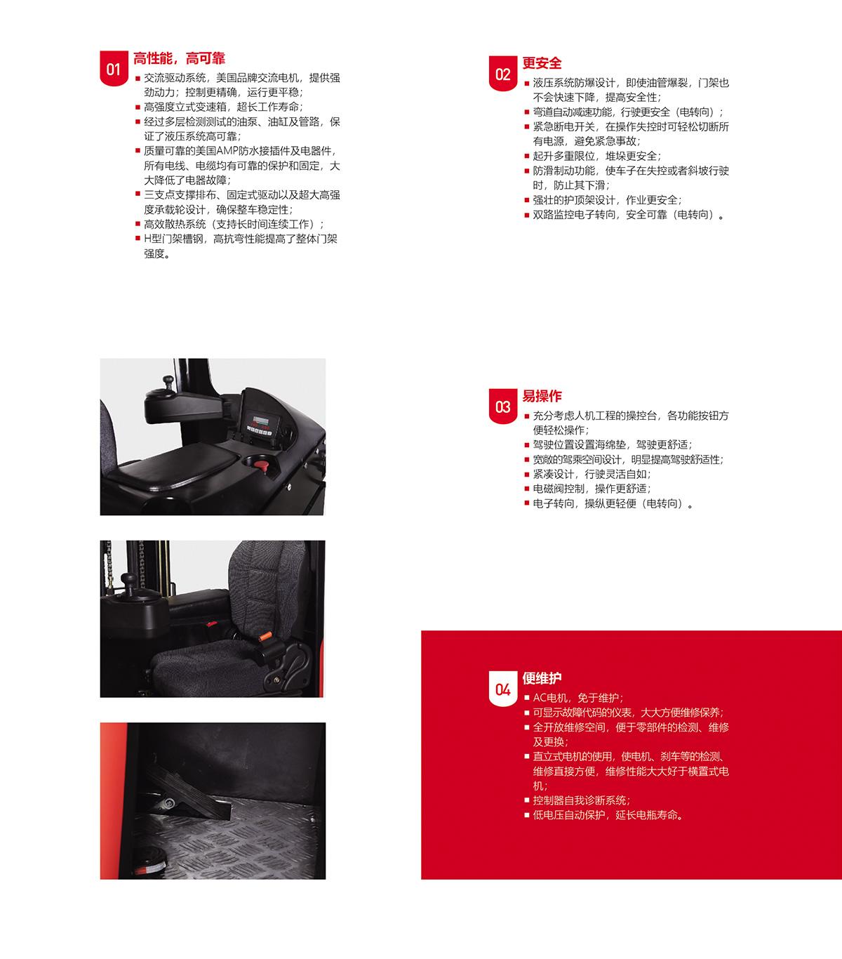 中力 1.2吨前移式电动叉车 CQD12R/CQD12RF