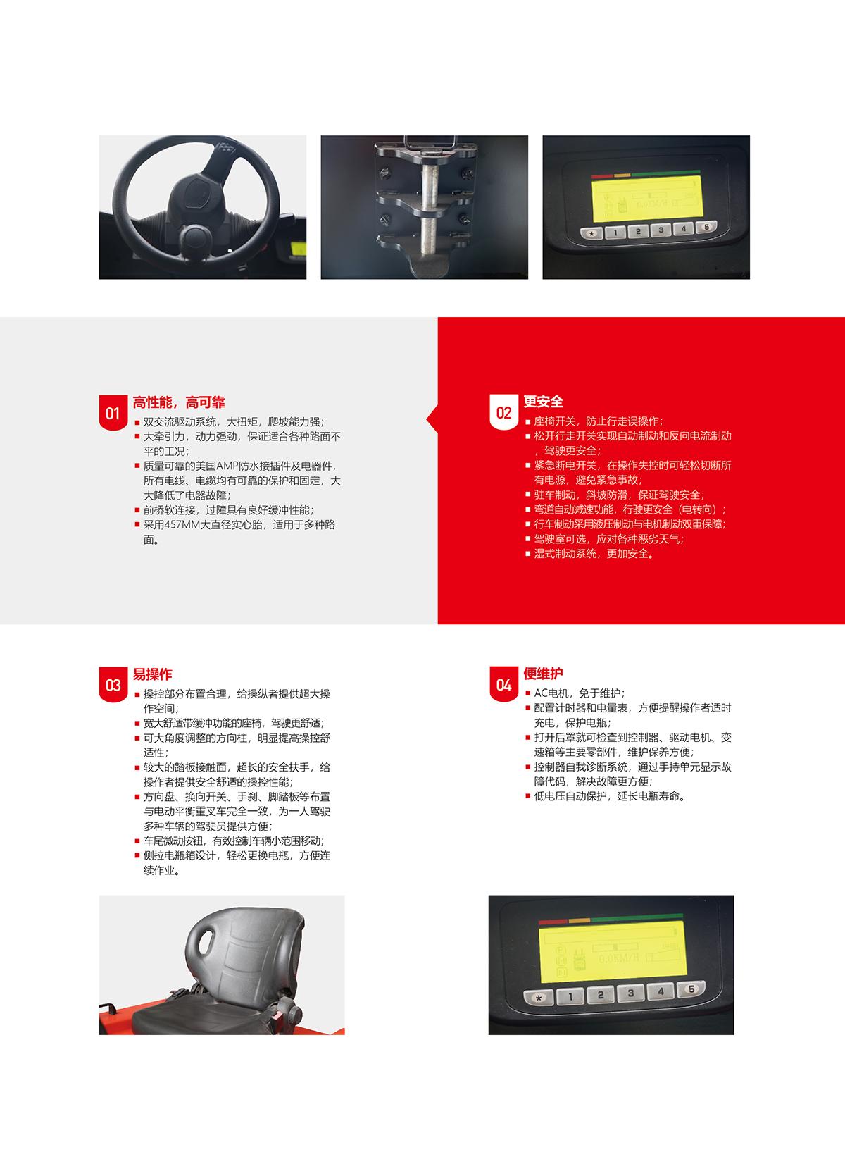 中力 8.0/10.0/12.0吨电动牵引车 QDD80/100/120