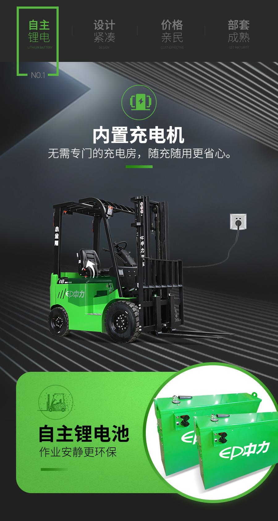 中力1.5/1.8吨锂电叉车 小金刚EFL151/181Z