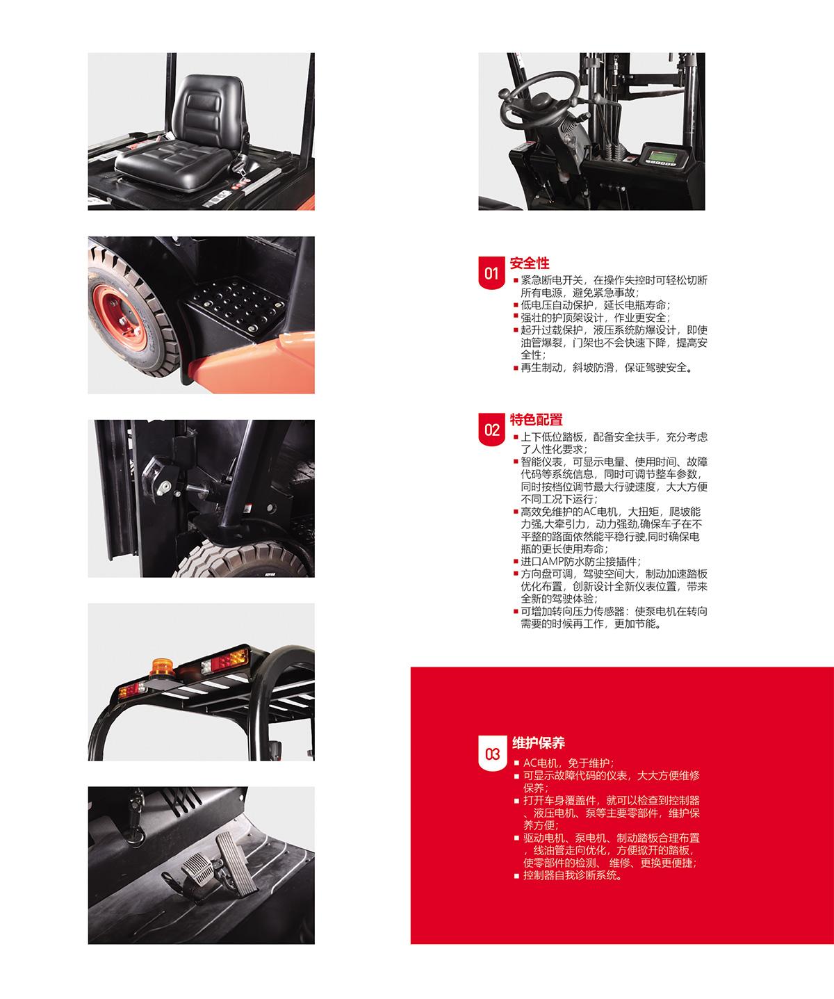 中力 2.0/2.5吨电动平衡重叉车 CPD20/25F8