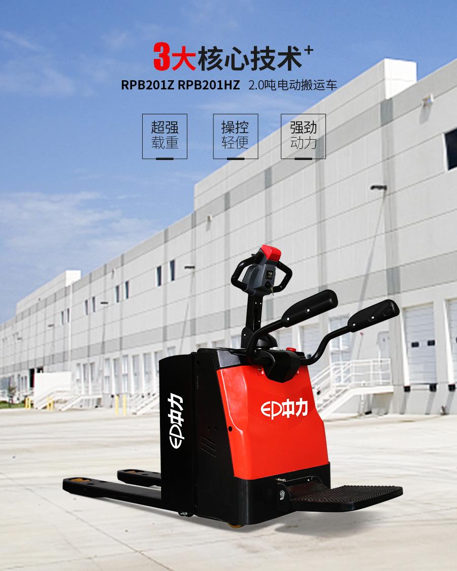 中力 2.0吨电动搬运车 RPB201Z/RPB201HZ