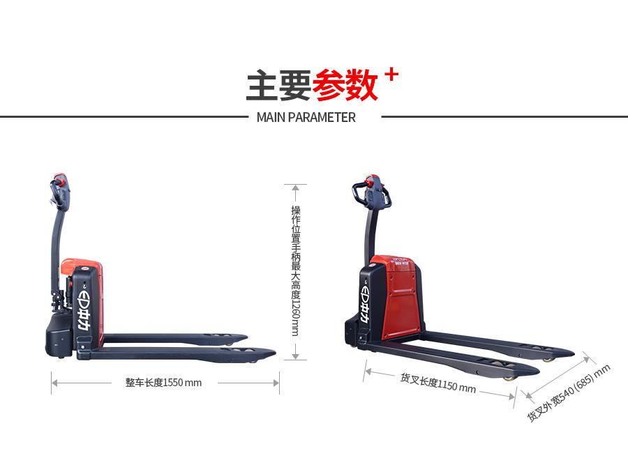 中力 2.0吨电动搬运车/第二代小金刚5系EPL205Z