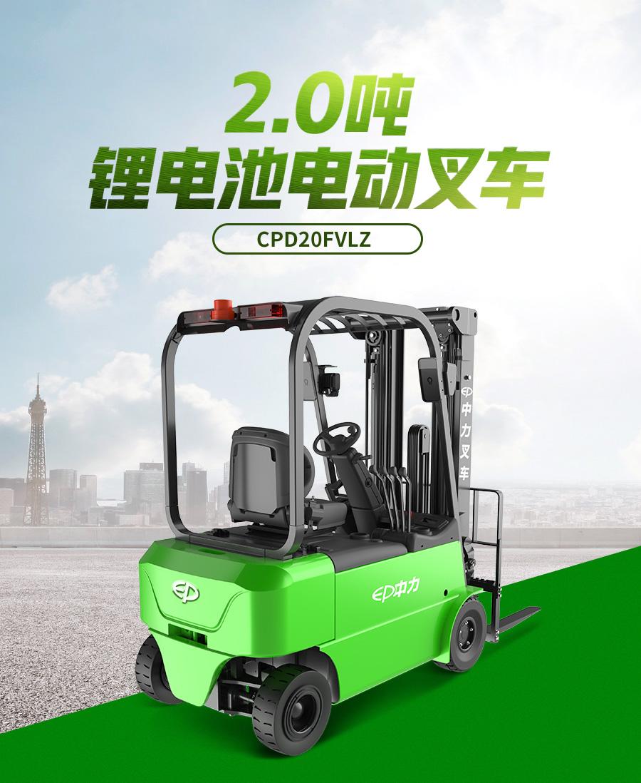 中力 2.0吨锂电池电动叉车 CPD20FVLZ