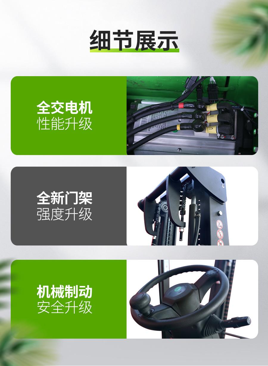 中力 1.5/2.0吨四支点锂电池平衡重叉车 锂电壹号CPD15/20L1S