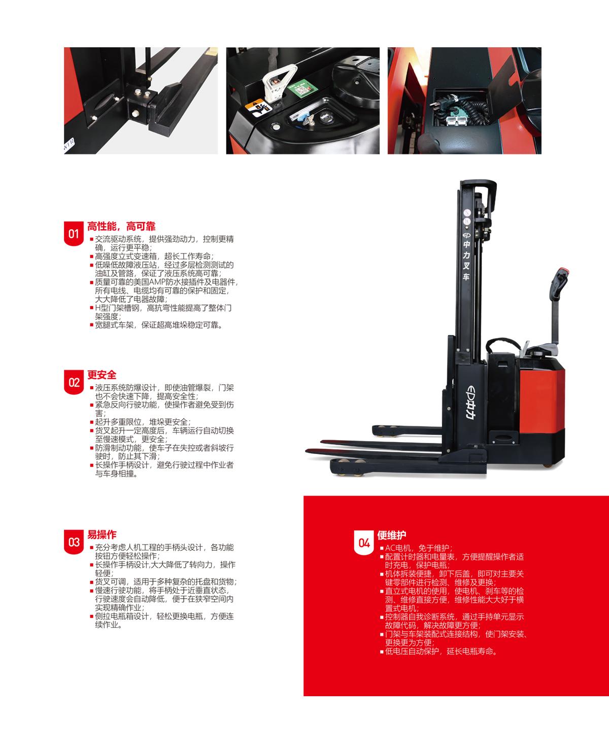 中力 1.4/1.8吨电动堆高车(宽腿) ES14-30WA/ES18-40WA