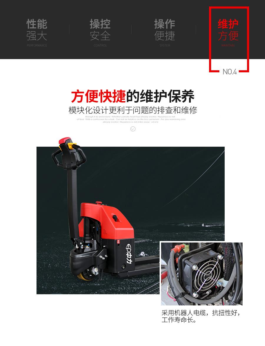 中力 1.5吨电动搬运车/第一代小金刚1系EPT20-15ET