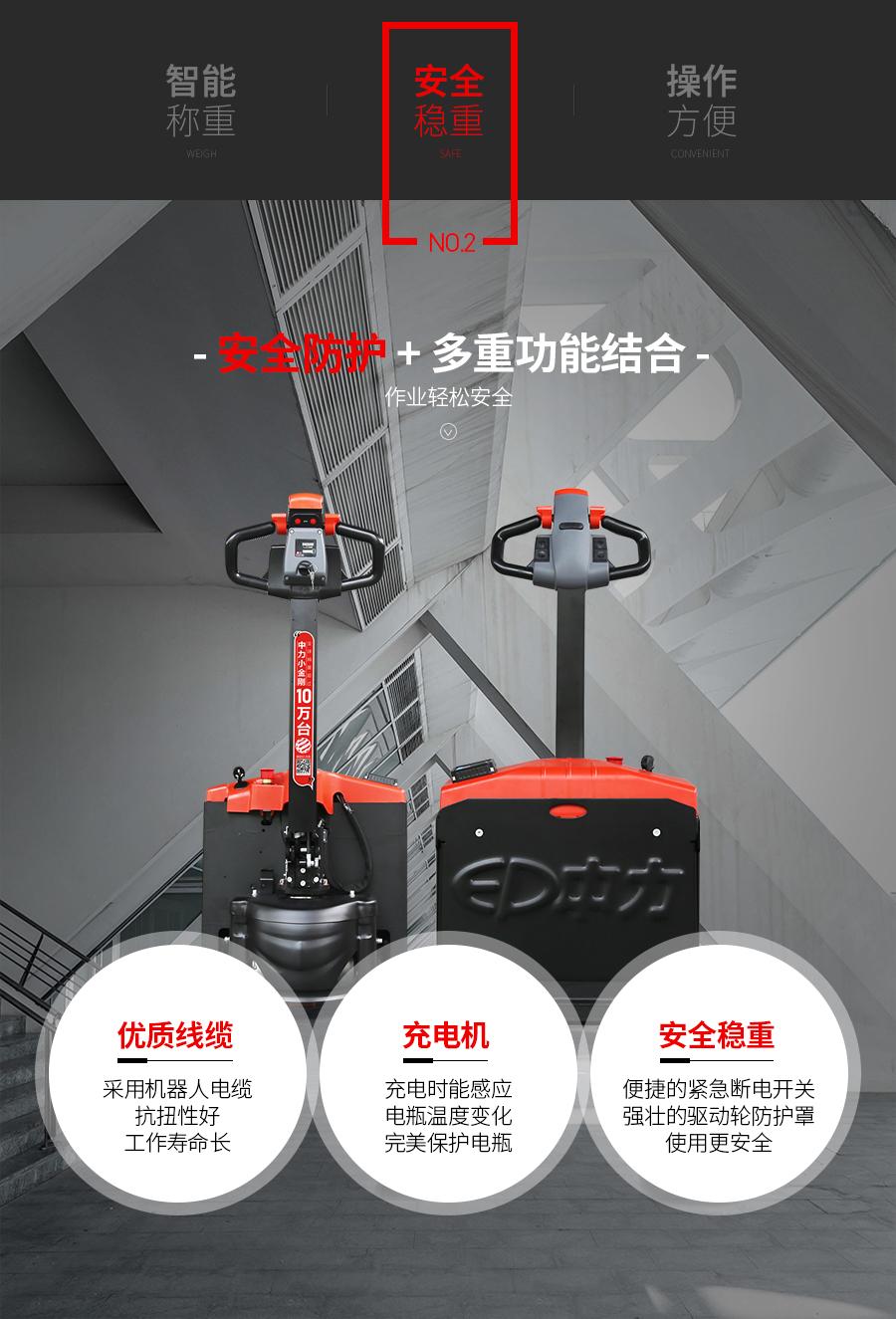 中力 1.5吨电子称电动搬运车/小金刚 第一代2系 EPT20-15ET2P(电子秤款)