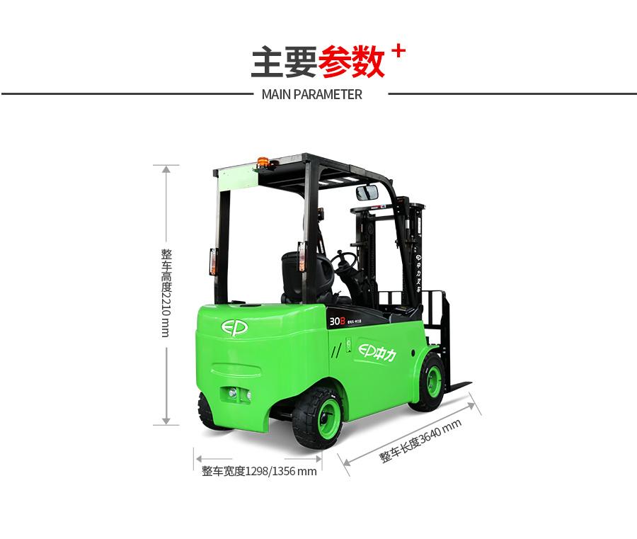 中力 3.0/3.5吨电动平衡重叉车 锂电壹号CPD30/35L1B