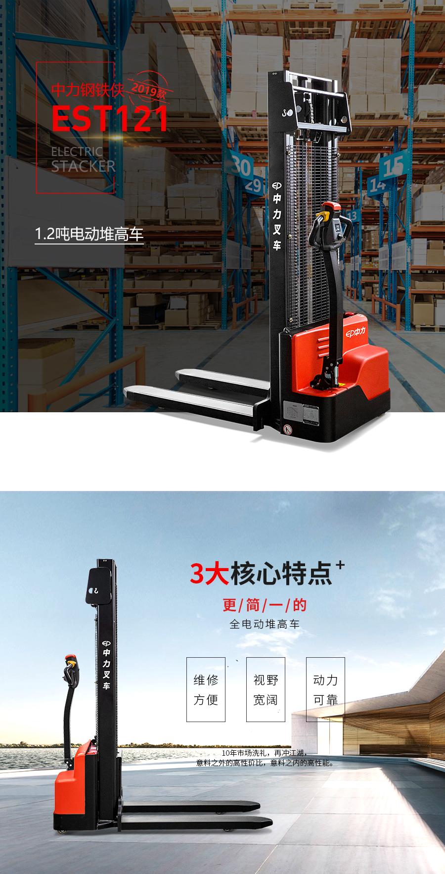 中力 1.2吨电动堆高车 EST121 钢铁侠