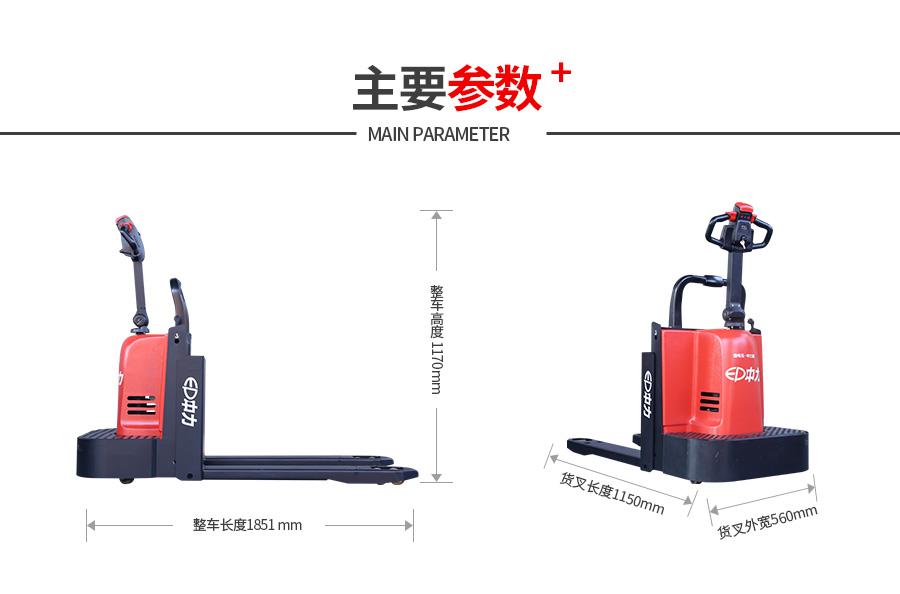中力 2.0吨踏板式/锂电动搬运车 RPE201Z