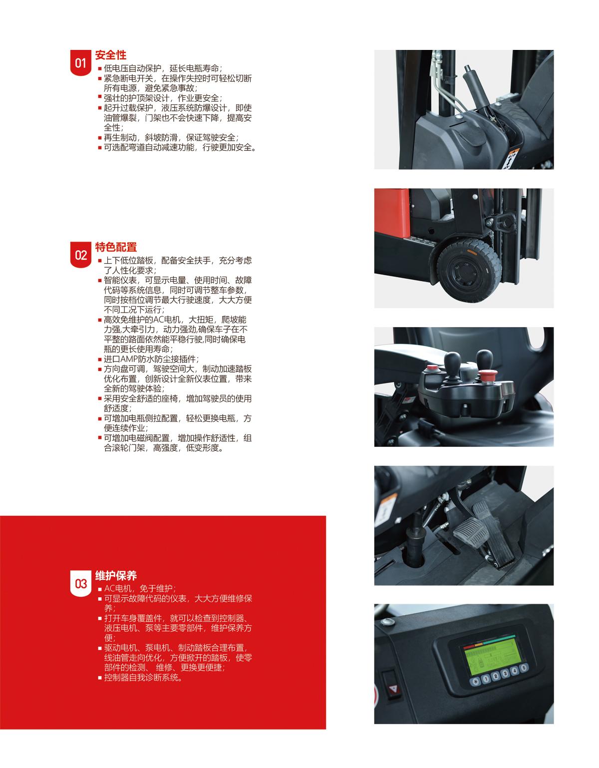 中力1.8/2.0吨电磁阀平衡重叉车 CPD18/20FW8C