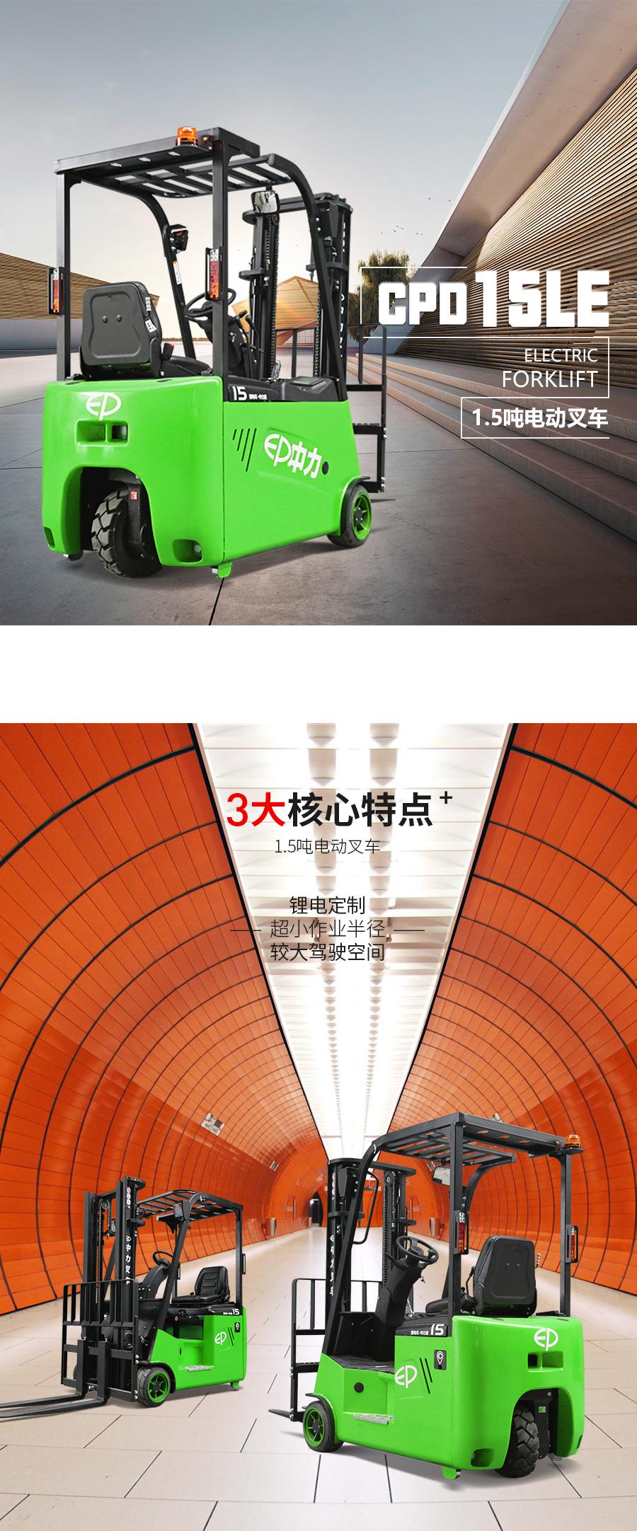 中力 1.5吨三支点锂电池平衡重叉车 CPD15LE