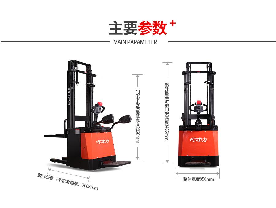 中力 2.0吨电动堆高车 ES20-20RAS