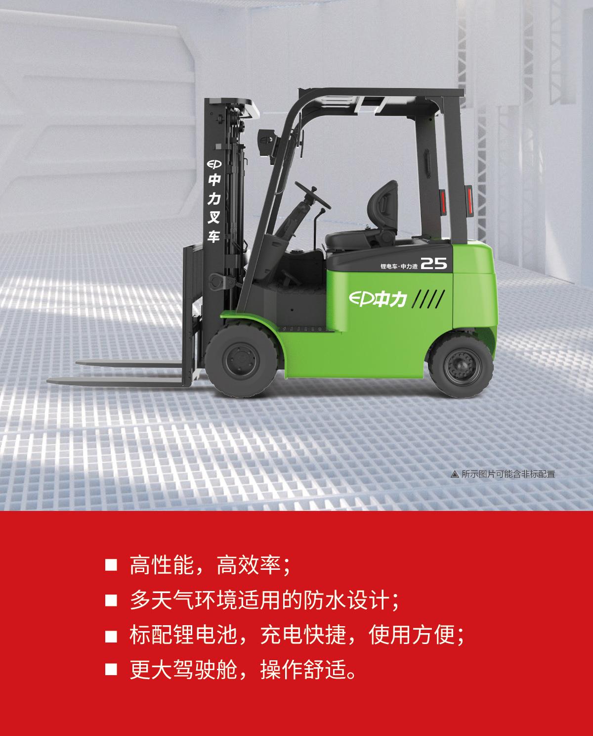 中力 2.5吨电动叉车 锂电CPD25L2