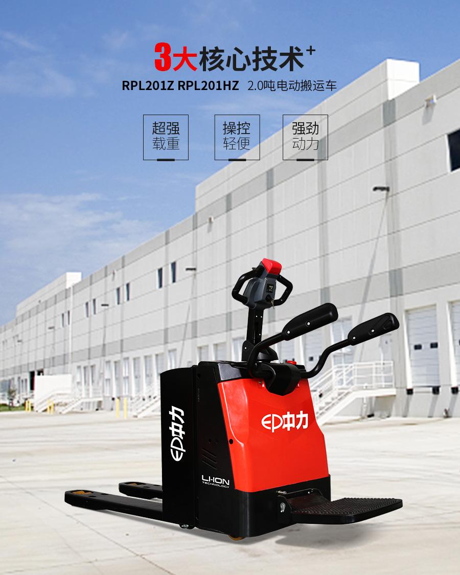 中力 2.0吨电动搬运车/锂电 RPL201Z/RPL201HZ