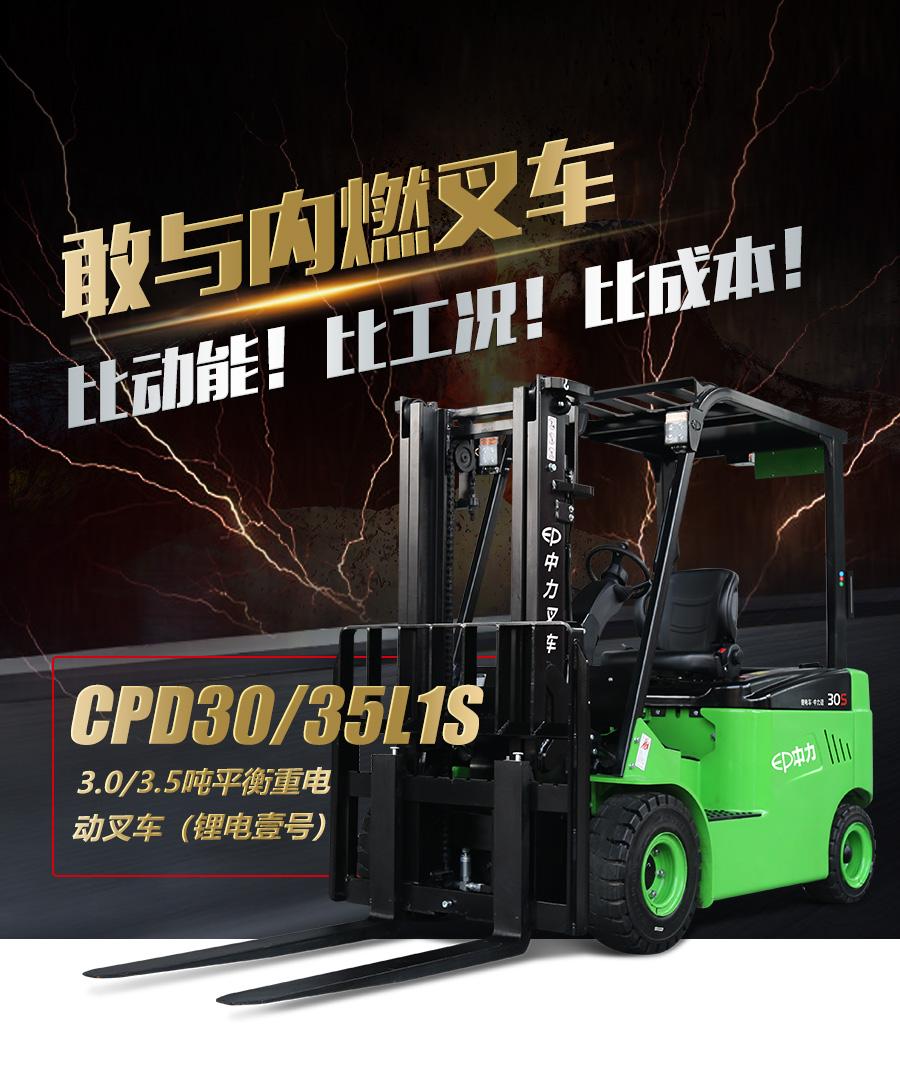 中力 3.0/3.5吨电动平衡重叉车 锂电壹号CPD30/35L1S