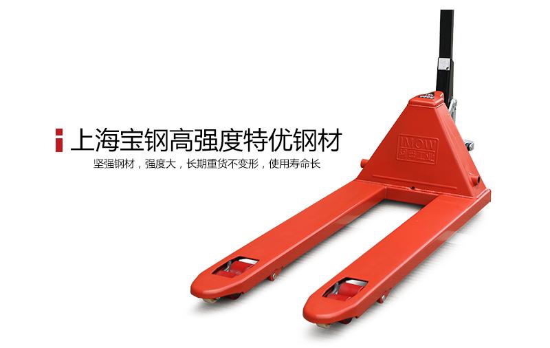 中力 3.0吨手动液压搬运车 EPB3000