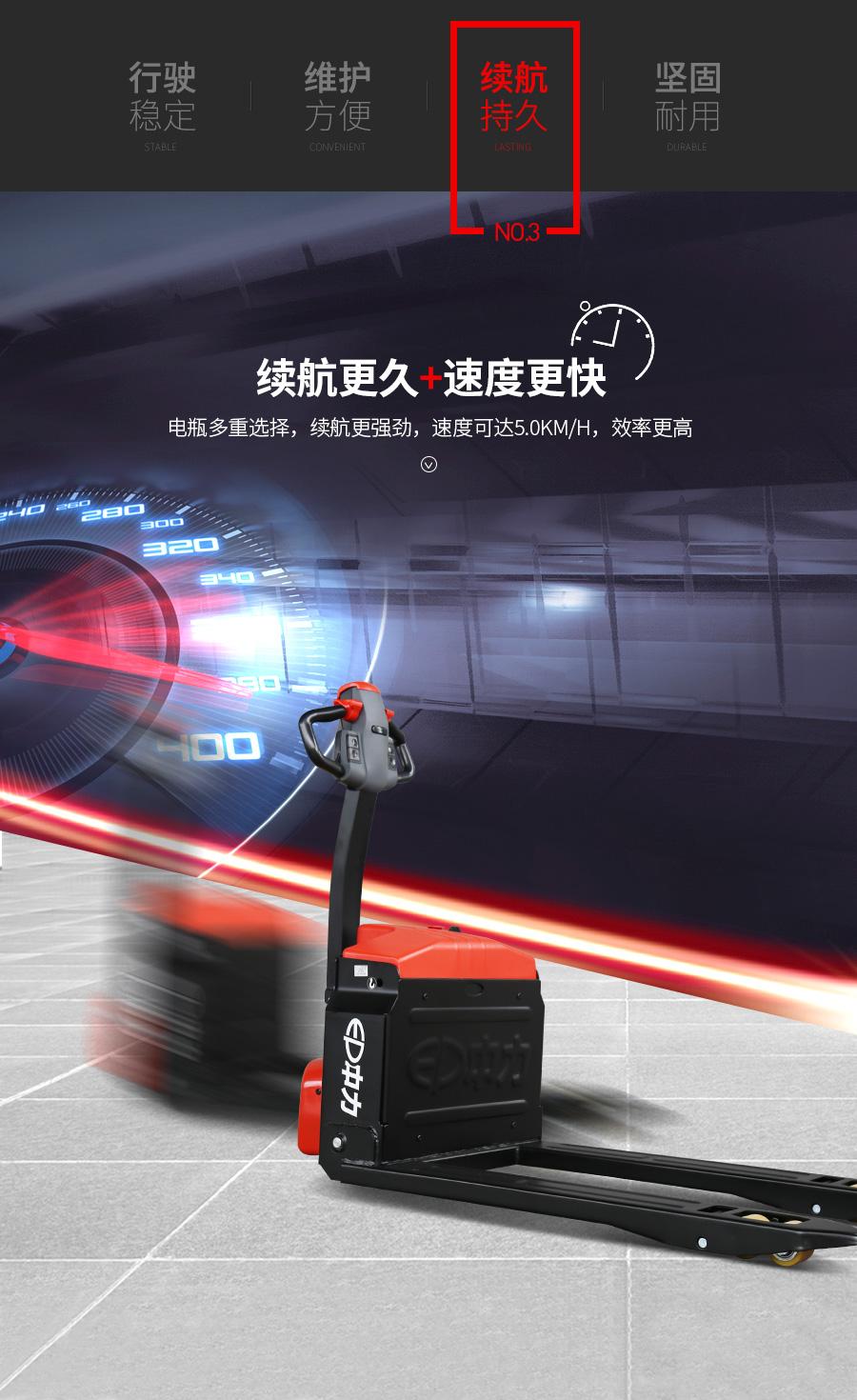 中力 1.5吨电动搬运车/第一代小金刚3系EPT20-15ET3