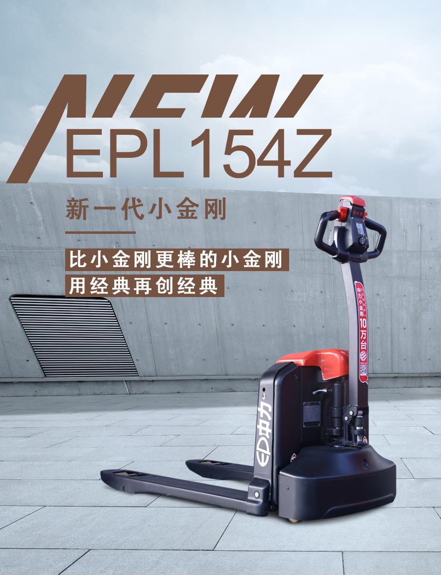 中力 1.5吨电动搬运车/第二代小金刚4系 EPL154Z