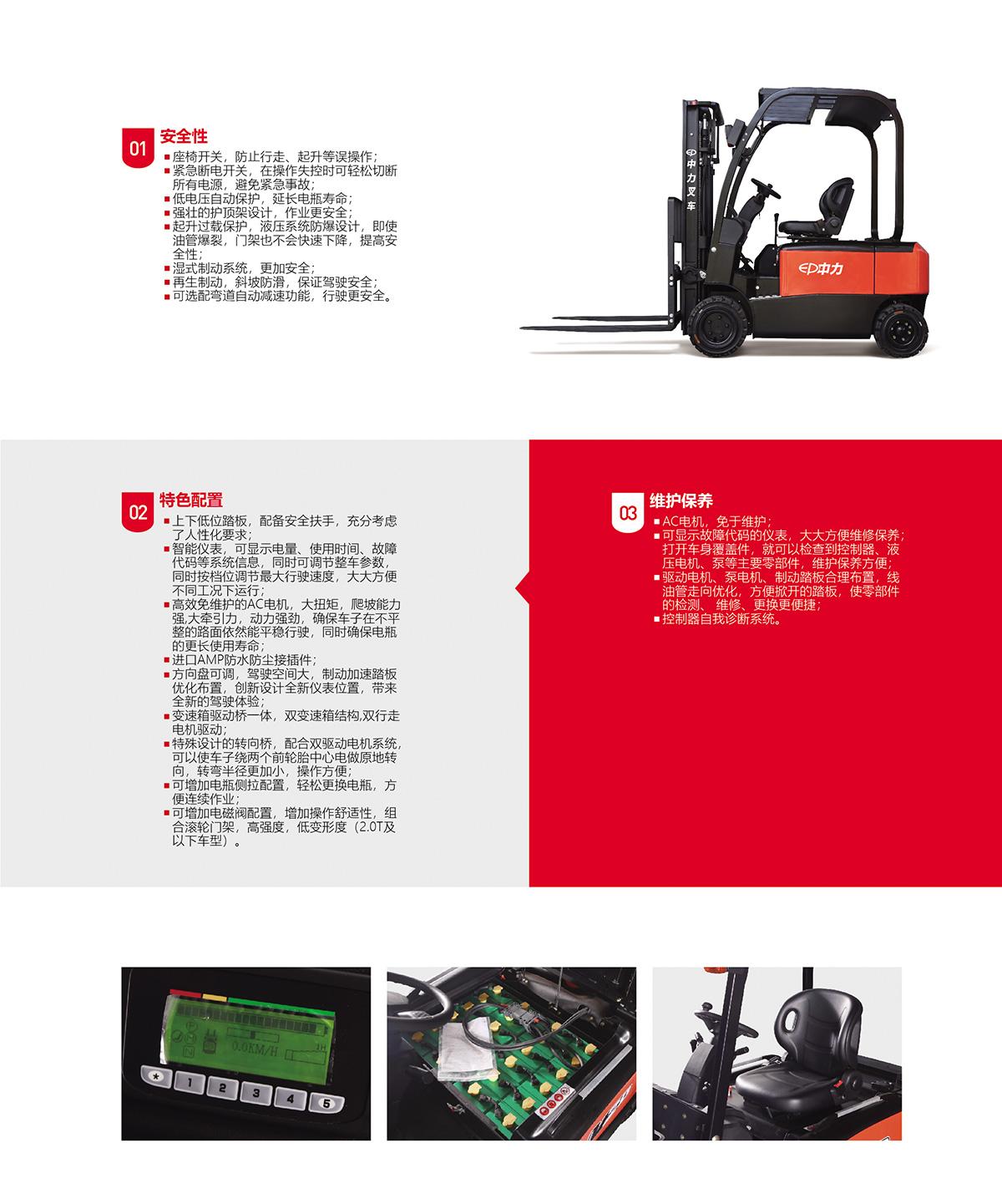 中力 1.8/2.0吨电动平衡重叉车 CPD18/20FVD8