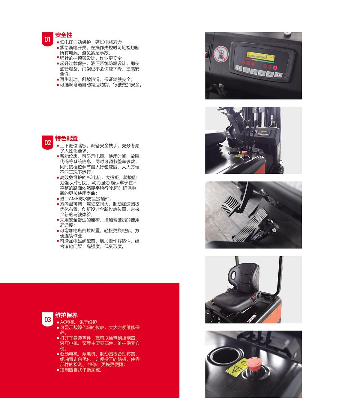 中力 1.5/1.8/2.0吨电动平衡重叉车(三支点) CPD15/18/20TV