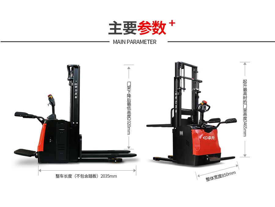 中力 1.6吨电动堆高车/锂电ES16-16RAS