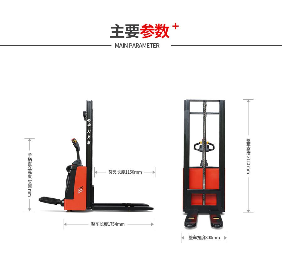 中力 1.5吨电动堆高车 RSE151Z