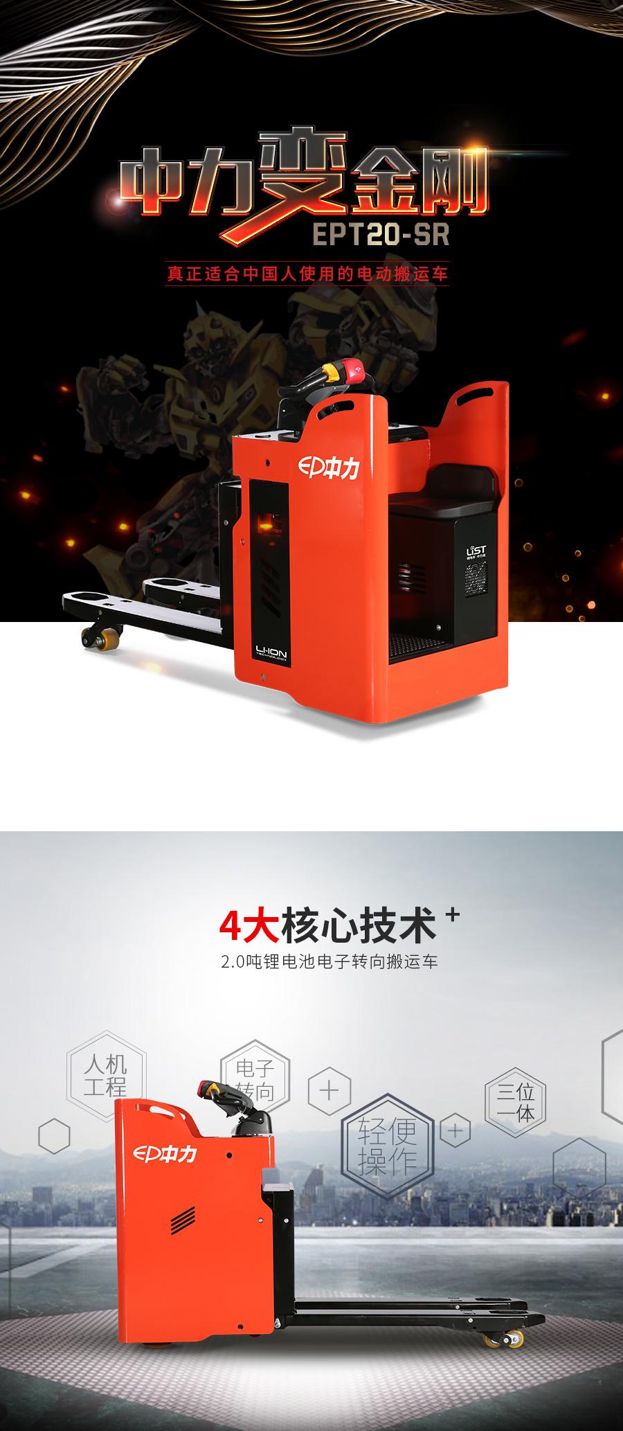 中力 2.0吨电动搬运车(侧坐式/电子转向/锂电) 中力变金刚 EPT20-SR