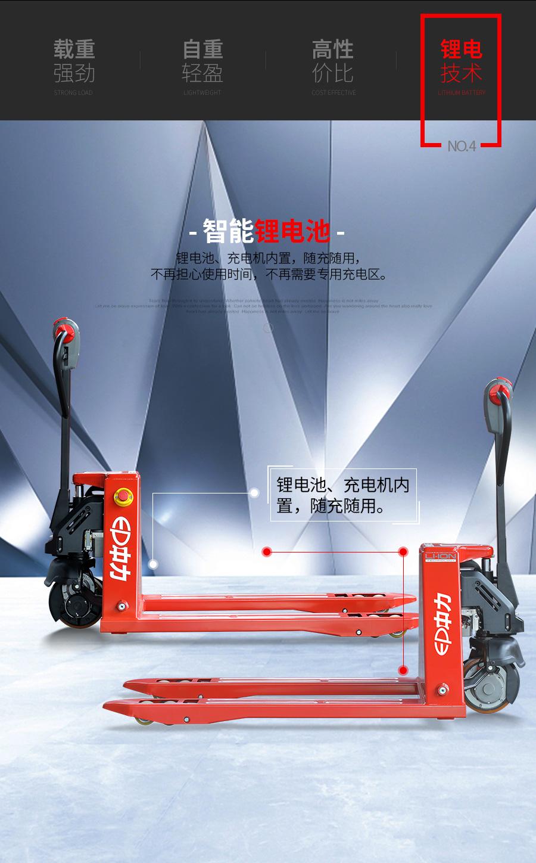 中力1.5吨电动搬运车 EPL153Z金刚 电商款