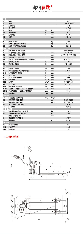 中力 1.5吨电动搬运车/小金刚2系EPT20-15ET2