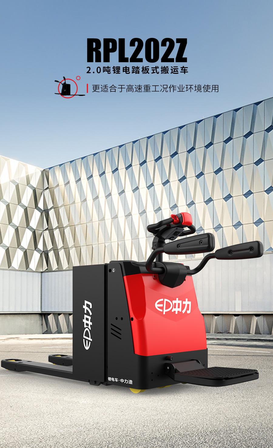 中力 2.0吨锂电踏板式搬运车RPL202Z