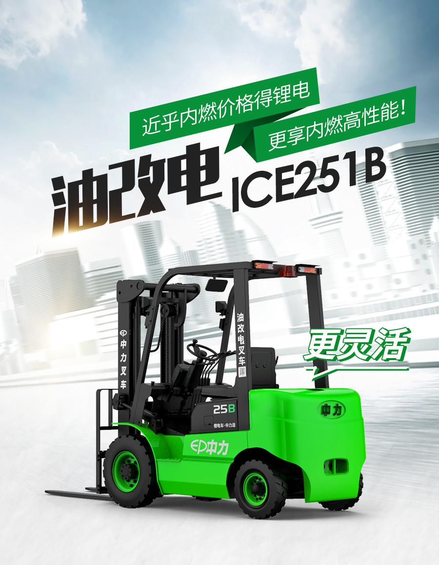 中力 2.5吨油改电叉车ICE251B