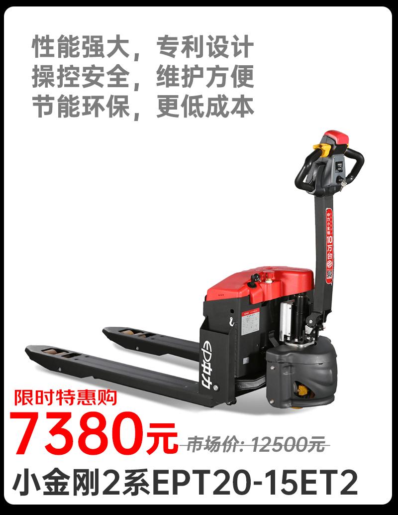 小金刚2系EPT20-15ET2