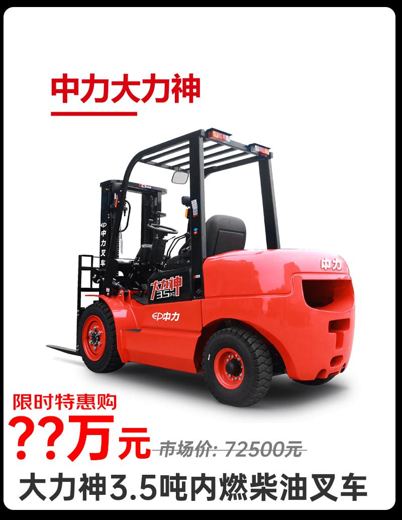 中力大力神CPC(D)30/35T3