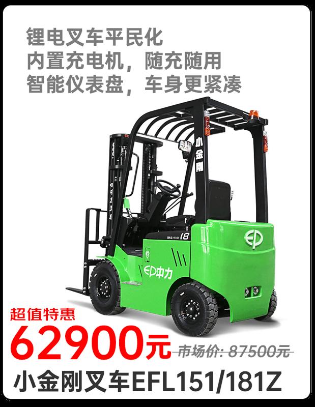 中力EFL151/181Z锂电池平衡重叉车