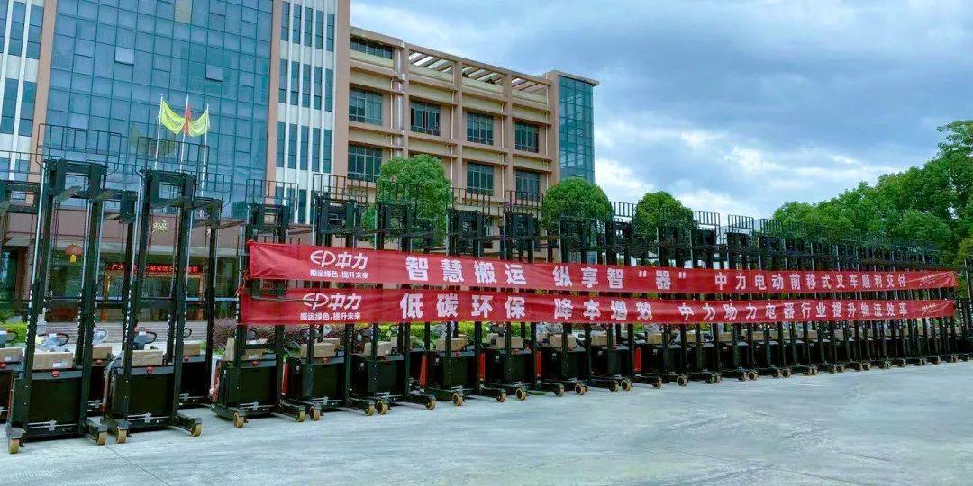 中力 | 前移式叉车大批量交付,电器行业搬运好帮手!